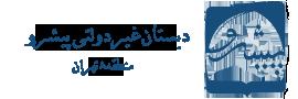 آغاز ترم سوم در روز شنبه مورخ 27 بهمن - دبستان غیر دولتی پیشرو