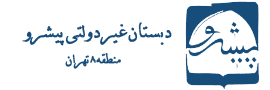 مطالب Archives - دبستان غیر دولتی پیشرو