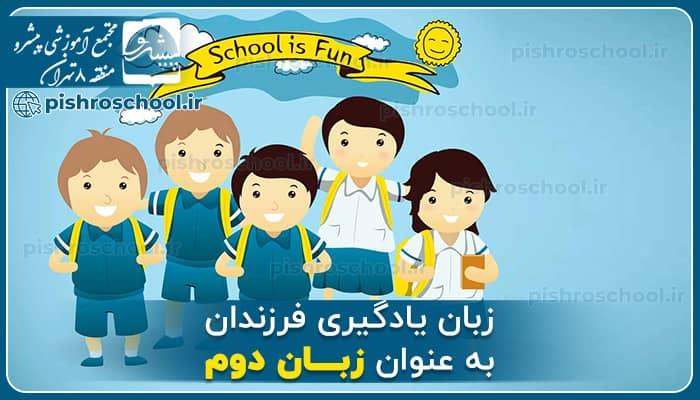 زبان یادگیری فرزندان به عنوان زبان دوم