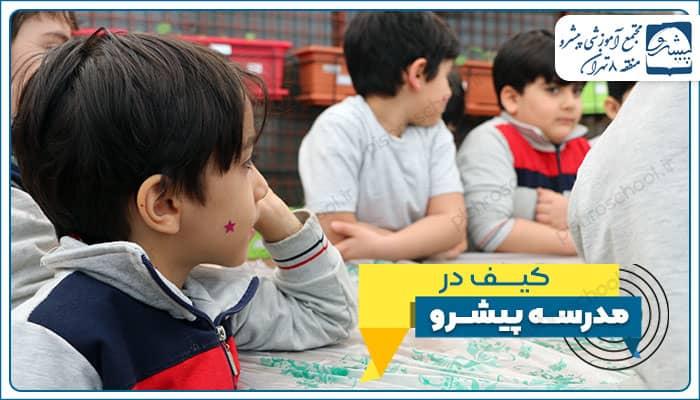 کیف در مدرسه پیشرو