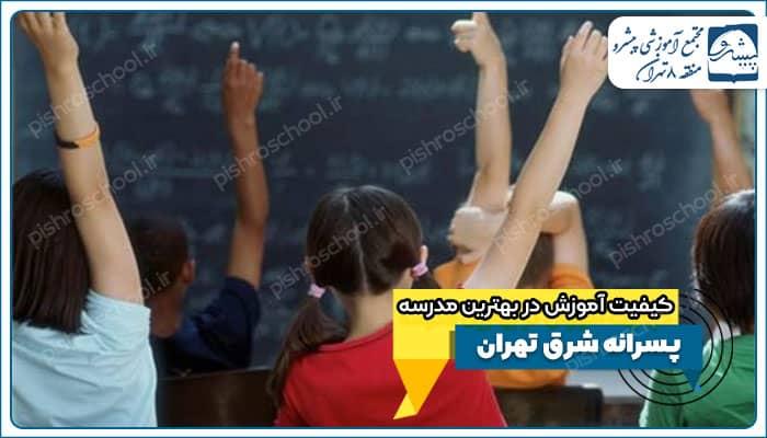 کیفیت آموزش در بهترین مدرسه پسرانه شرق تهران