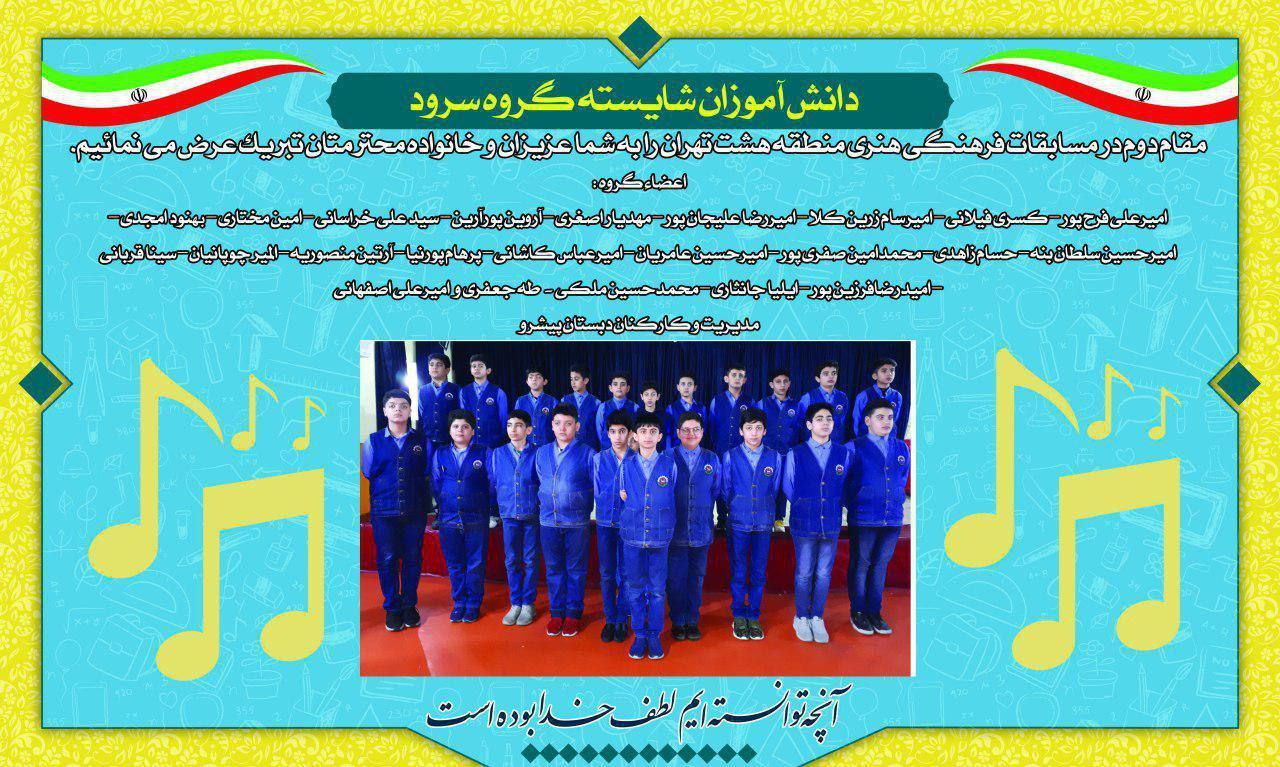 گروه سرود | مقام دوم در مسابقات فرهنگی هنری منطقه هشت تهران