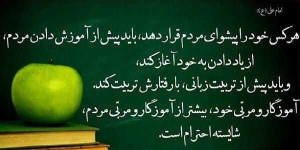 سخن امام علی در باره نقش معلم