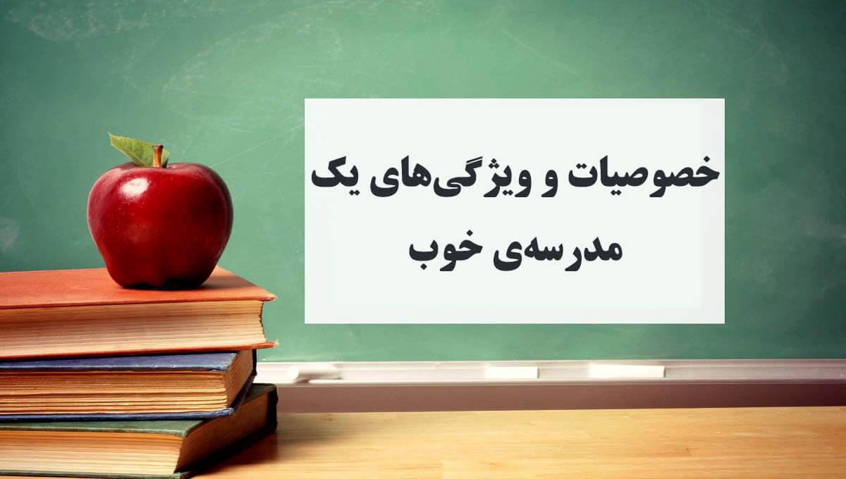 خصوصیات مدرسه خوب
