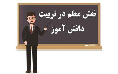نقش معلم در تربیت دانش آموزان