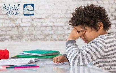 مدیریت استرس و کنترل آن در دانش آموزان