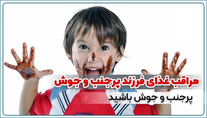 مراقب غذای فرزند پرجنب و جوش باشید
