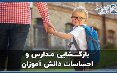 بازگشایی مدارس و احساسات دانش آموزان