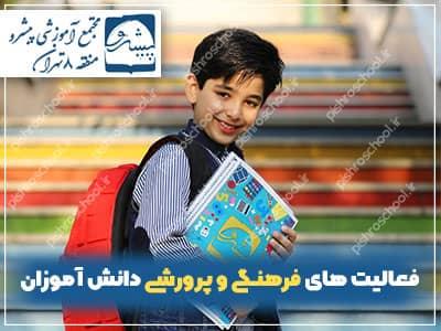 فعالیت های فرهنگی و پرورشی دانش آموزان