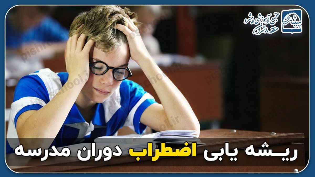 ریشه یابی اضطراب دوران مدرسه