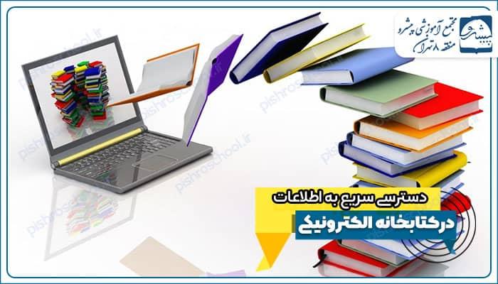 دسترسی سریع به اطلاعات در کتابخانه الکترونیکی