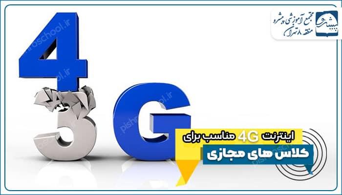 اینترنت 4g برای کلاس های مجازی