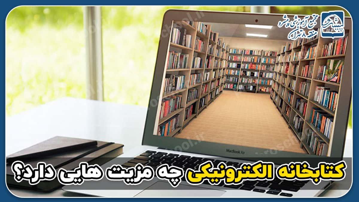 کتابخانه الکترونیکی چه مزیت هایی دارد؟
