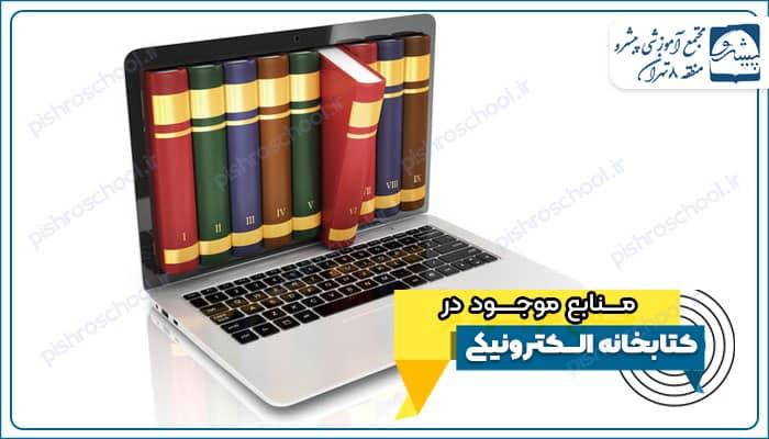 منابع موجود در کتابخانه الکترونیکی