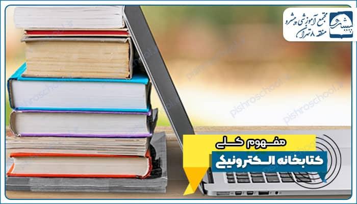 مفهوم کتابخانه الکترونیکی