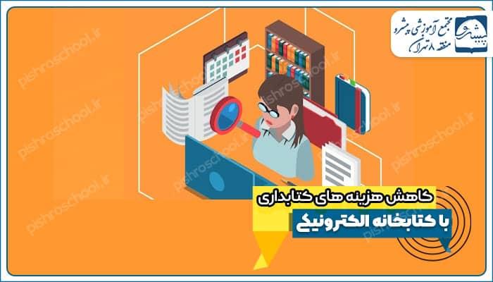 کاهش هزینه کتابداری با کتابخانه الکترونیکی