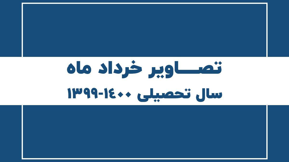 خرداد سال تحصیلی ۱۳۹۹-۱۴۰۰