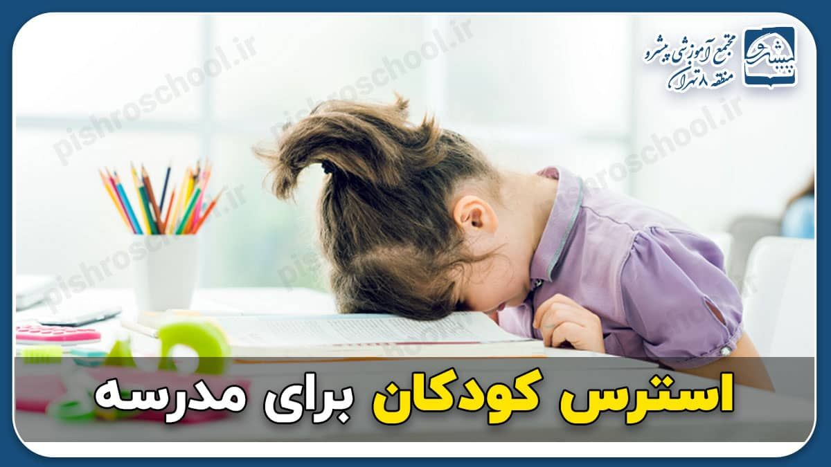 اضطراب جدایی کودکان پیش از رفتن به مدرسه