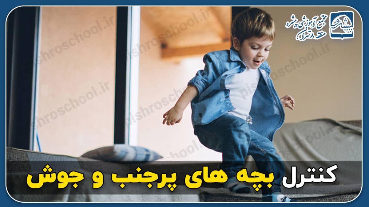 کنترل بچه های پرجنب و جوش