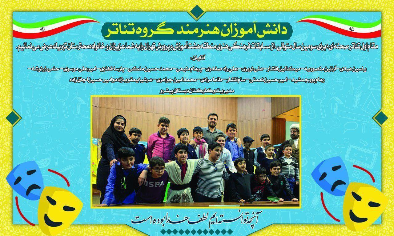 مقام اول تئاتر صحنه ای از مسابقات فرهنگی هنری منطقه هشت تهران