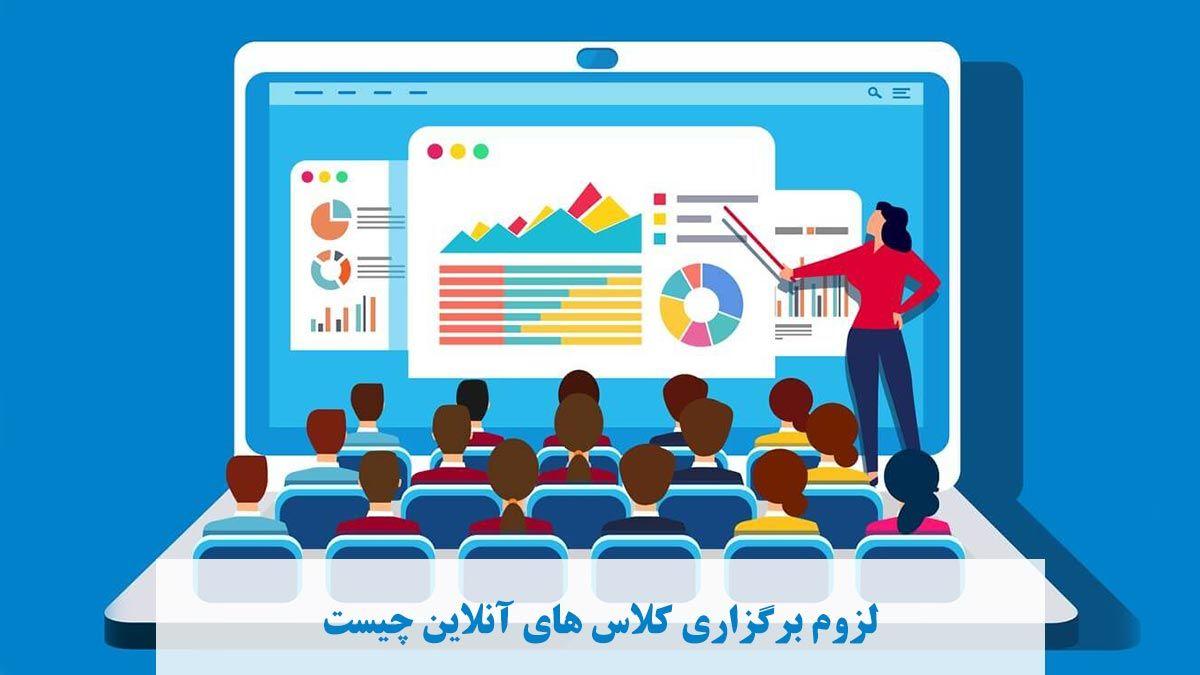 لزوم برگزاری کلاس های آنلاین چیست؟